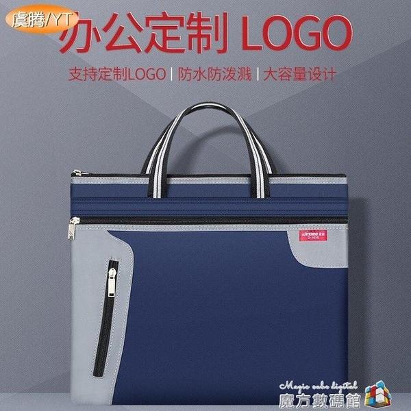 定制帆布手提文件袋A4公文包拉錬袋辦公包會議袋防水印刷廣告logo魔方