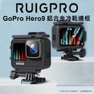 睿谷 GoPro Hero 9 鋁合金冷...