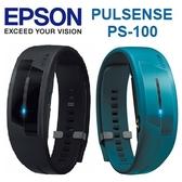 EPSON Pulsense  PS-100 PS100 心率智慧運動手環