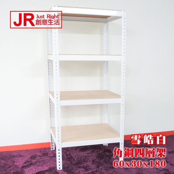 【JR創意生活】雪皓白 四層角鋼架 60x30x180cm 書架 展示架 置物架 層架 收納架