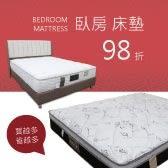 床墊和臥房98折