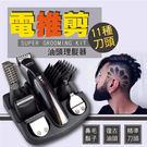【DE172】多功能11合1修容刀 電動剪 美髮修鼻毛機 兒童理髮器 刮鬍刀 理髮刀 剃鬚刀電剪