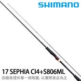 漁拓釣具 SHIMANO 17 SEPHIA CI4 S806ML (軟絲竿)