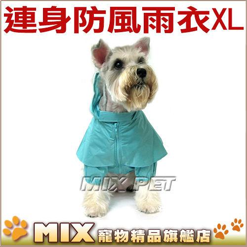 ◆MIX米克斯◆DAB.時尚連身防風雨衣205R1【XL號】下雨天外出散步不再溼答答