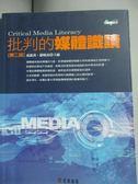 【書寶二手書T5/大學藝術傳播_YDQ】批判的媒體識讀2/e_成露茜‧羅曉南
