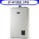 喜特麗【JT-H1322_LPG】13公升強制排氣(與JT-H1332/JT-H1335同款)熱水器桶裝瓦斯