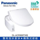 含基本安裝【Panasonic國際牌】溫水洗淨便座DL-ACR500TWS(泡沫+瞬熱式+不鏽鋼噴嘴)