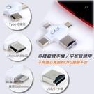 【KooPin】蘋果/Type-C/Micro 四合一OTG手機讀卡機