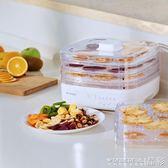 乾果機 鎖味幹果機食物水果蔬菜烘幹機家用小型5層 晶彩LX