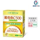 三多 維他命C500mg 緩釋型膜衣錠-...