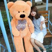 公仔1.6米狗熊洋娃娃毛絨 抱抱熊女生大熊熊布偶熊貓玩具熊igo 『歐韓流行館』
