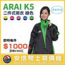 [中壢安信]ARAI K5 二件式雨衣 ...