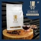 《好客-咖啡哲學》瓜地馬拉咖啡豆(半磅/包)_A065005