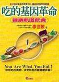 (二手書)吃的基因革命