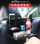 車用餐桌-汽車用餐盤多功能車載後座餐台固定置物茶杯水杯架車內可摺疊餐桌 【快速出貨】