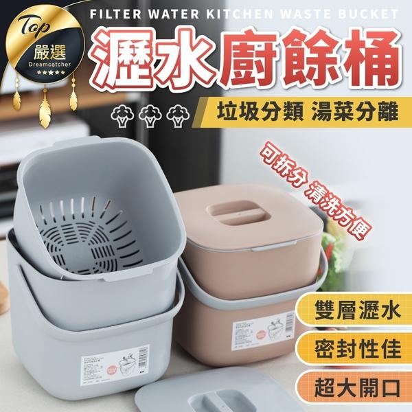 現貨!瀝水廚餘桶 廚房垃圾桶 8L 乾溼分離 廚餘回收桶 堆肥桶 垃圾桶 廚餘籃 小廚餘桶#捕夢網