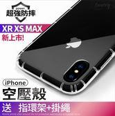 iphone xs防摔殼 XS Max XS iphone XR iphone XS Max 手機殼  超防摔 空壓殼 防摔殼 保護殼 軟殼 透明殼