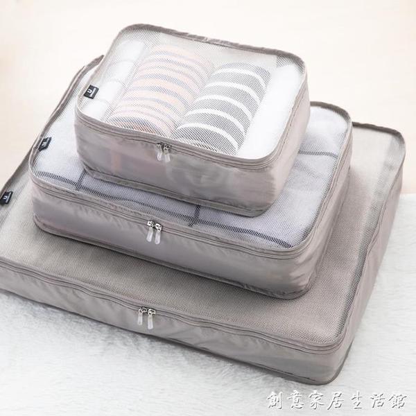 出口日本旅行收納袋可折疊防水網格衣物整理袋大容量行李箱收納包 創意家居活館