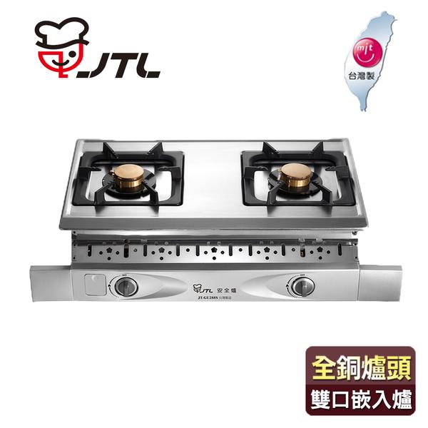 喜特麗 JTL 全銅爐頭晶焱雙口崁入爐 JT-GU288S 含基本安裝配送