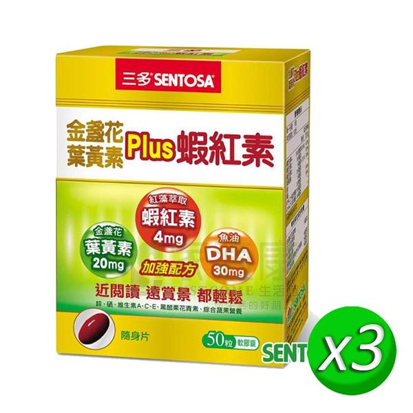 【三多生技】金盞花葉黃素Plus蝦紅素軟膠囊 (50粒/盒)x3盒