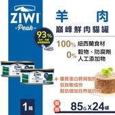 【SofyDOG】ZiwiPeak巔峰 93%鮮肉無穀貓主食罐-羊肉(85g,一箱24罐)貓罐 罐頭