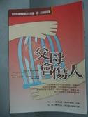 【書寶二手書T2/心理_LFN】孩子的天空-成長學習邁向卓越的七大需要_T.貝瑞布列茲頓