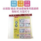 免運【用昕】【3件組】台灣製 優品 排油煙機專用過濾網 黏貼式 方型尺寸/(1件1入)
