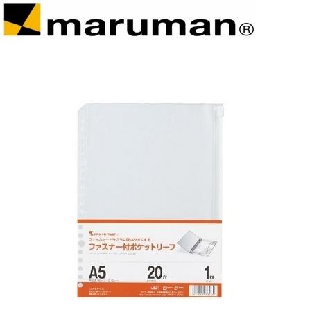 日本 maruman  L821 20孔A5 夾鏈袋 /組