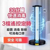 台灣24小時現貨110V遙控定時消毒燈 UVC紫外線殺菌消毒燈 帶臭氧 除螨滅菌燈36W 防疫 【免運】