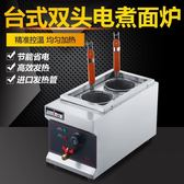 關東煮 艾敏台式電熱煮面爐商用電煮面鍋不銹鋼2孔煮面機湯粉爐麻辣燙機DF 免運