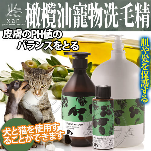 【培菓平價寵物網】杉淬XAN》橄欖油長毛蓬鬆寵物洗毛精-60ml