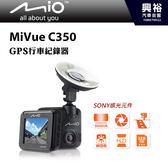 【Mio】MiVue C350 GPS行車記錄器*Sony感光元件/F1.8大光圈/GPS測速照相雙預警