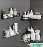 【買一送一】免打孔轉角置物架衛生間掛架宿舍浴室三角架【海闊天空】