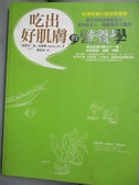 【書寶二手書T9/養生_XFF】吃出好肌膚的營養學_潔西卡.吳∕吳慧娜
