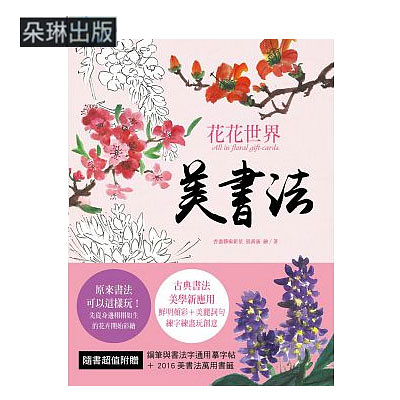 八方‧朵琳出版 美書法:花花世界 All in Floral Cards / 本
