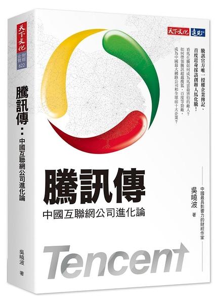 (二手書)騰訊傳:中國互聯網公司進化論