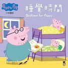 Peppa Pig粉紅豬小妹:睡覺時間 小熊 (OS shop)