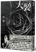 大裂:胡遷中短篇小說集【電影《大象席地而坐》改編原著】