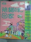 【書寶二手書T6/兒童文學_OHF】陪貓咪回家_黃文輝、余治瑩、方素珍等