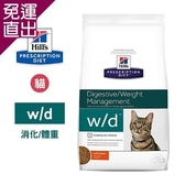 Hill's 希爾思 貓用 w/d 1.5KG 處方 貓飼料 消化系統 體重 血糖管理【免運直出】