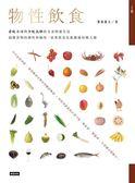 (二手書)物性飲食‧非吃不可與少吃為妙的全食物養生法:搞懂食物的個性和偏性,家..
