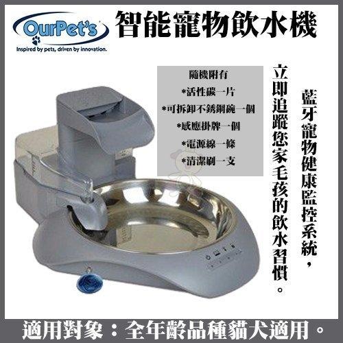 *KING WANG*Durapet Smart 智能寵物飲水機 DU-13259