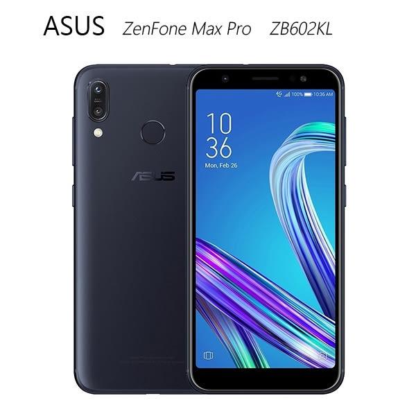 ASUS ZenFone Max Pro ZB602KL 3G/32G 大電量手機