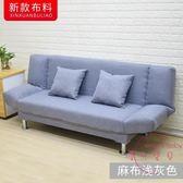 沙發床可折疊客廳單人兩用經濟型小戶型簡易布藝沙發 新年鉅惠