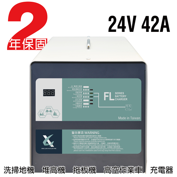 【CSP】24V42A充電器 電動堆高機 油壓車 電動油壓拖板車 FL 2442 2440 叉車充電器MF NF