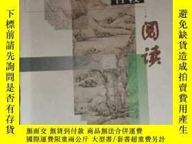 二手書博民逛書店罕見高中文言文Y12980 胡明道 湖北教育出版社 出版2000