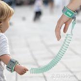 防走失帶牽引繩兒童防丟繩寶寶防走丟手環小孩防丟失溜娃神器 歐韓時代