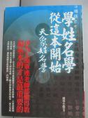 【書寶二手書T1/命理_IMJ】學姓名學從這本開始-天象姓名學_鳳林小組
