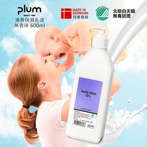 Plum 丹麥璞樂清爽保濕乳液600ml