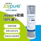 ✔日本進口✔【Joypure】碳纖 10吋濾心